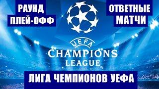 Футбол Лига чемпионов УЕФА 2021 22 Ответные шесть матчей раунда плей офф квалификации ЛЧ