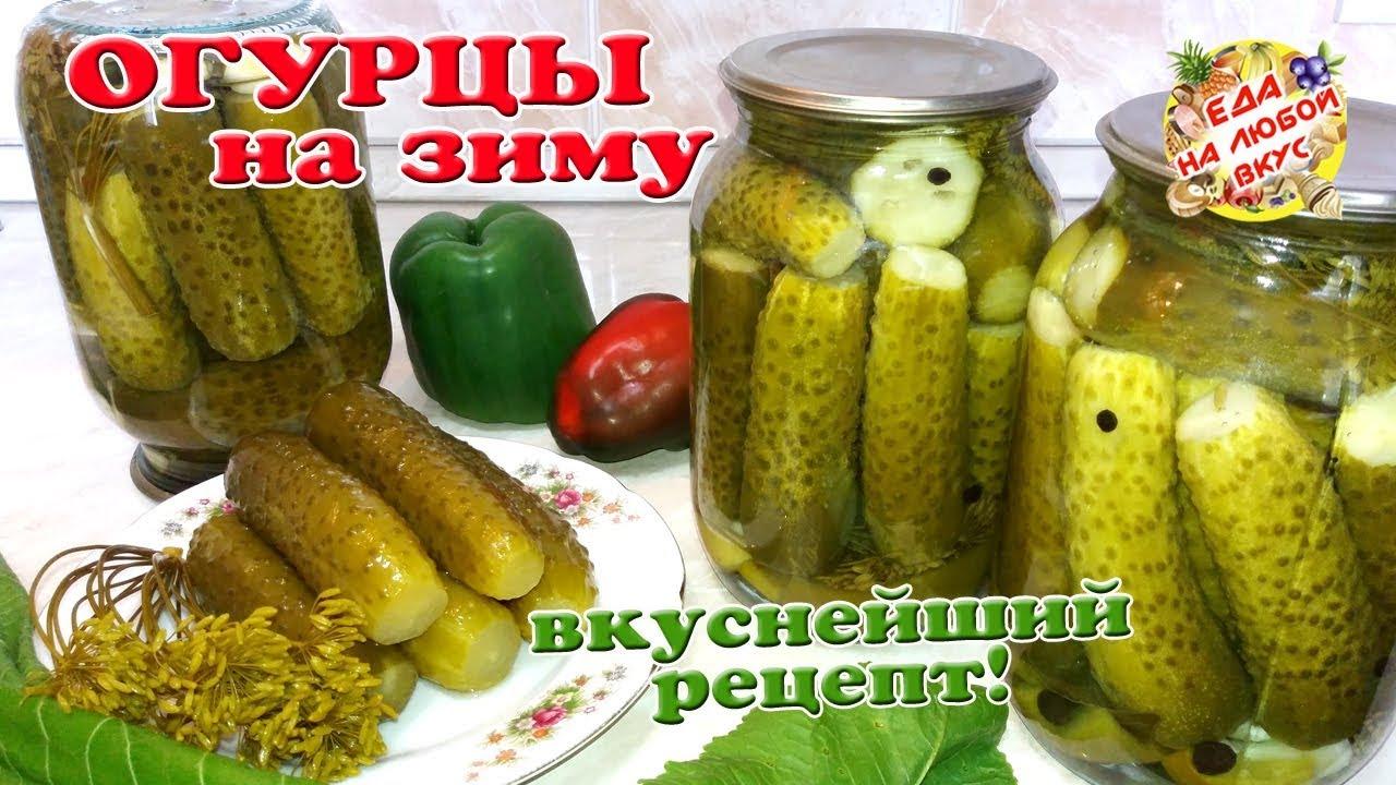 Хрустящие Огурцы на Зиму Очень вкусный и ароматный Рецепт.