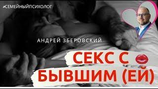 Секс с бывшим (бывшей) |Андрей Зберовский, семейный психолог, Москва, психологическая помощь