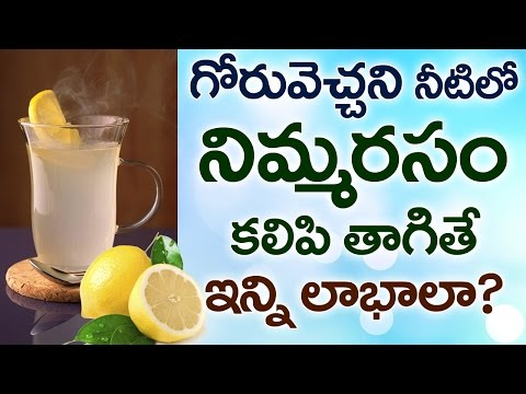 Health Benefits of having Warm Lemon Water | Uses of Drinking Lemon Water | Health Facts Telugu