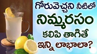 Health Benefits of having Warm Lemon Water | Uses of Drinking Lemon Water | Health Facts Telugu