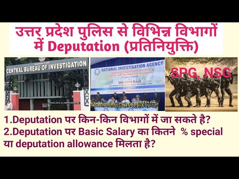 Deputation from UP Police to State Departments and Central Departments in Hindi- Complete Details (2019-2020)