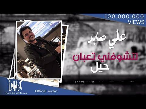 علي صابر - لتشو�ني تعبان (حصرياً) | 2018 | (Ali Saber - Ltshofoni Taaban (Exclusive