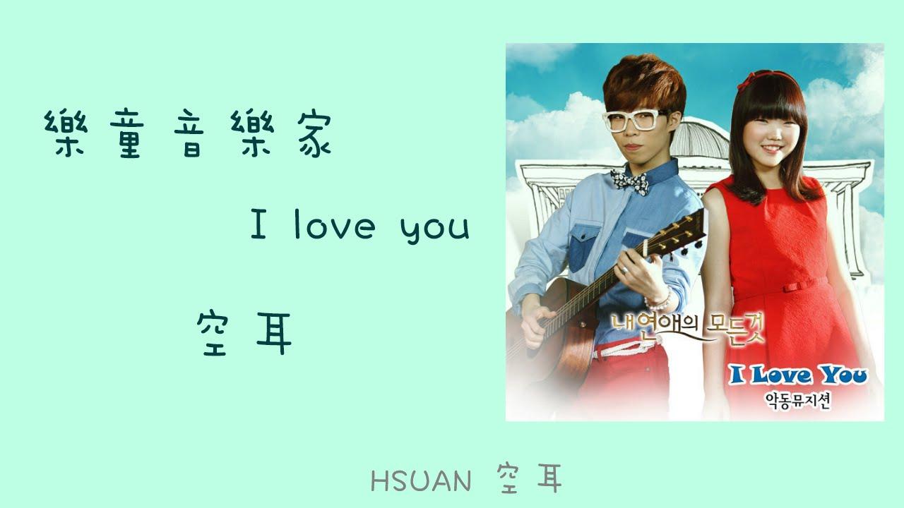 [空耳] 樂童音樂家 - I love you