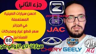 احسن سيارات صينية مستعملة في الجزائر مع مميزات وعيوب كل سيارة chery geely jac MG ZOTYE BRILLAINCE .