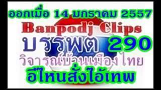 Repeat youtube video บรรพต 290 วิจารณ์ อีไหนสั่งไอ้เทพ  เมื่อ 14 มกราคม 2557