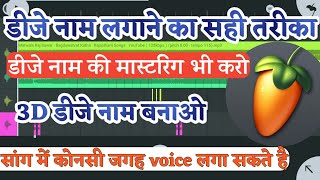 DJ Voice Tag - Apne DJ Name Ko Song Me Lgana Sikhye - DJ Voice Tag Mastering By Media Support Master
