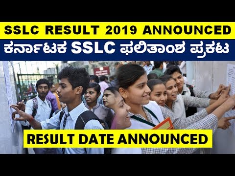 Karnataka SSLC Result Date 2019 Announced