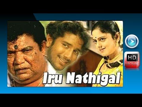 Iru Nadhigal | Super Hit Tamil Movie | HD| 2015 upload