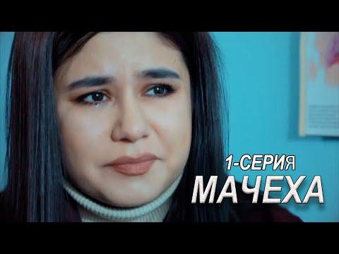 """""""Мачеха"""" 1-серия. Узбекский сериал на русском"""