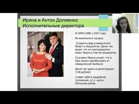 Невероятные истории успеха лидеров Орифлэйм. Эльвира Храмцова