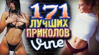 Самые Лучшие Вайны! (ВЫПУСК 171) ПОСЛЕДНИЙ ВЫПУСК