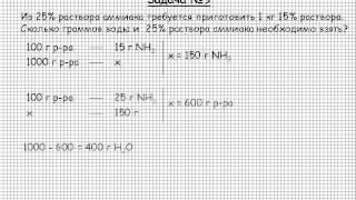 73  Общая химия Растворы Теория электролитической диссоциации  Растворы  Задача №9