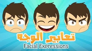Learn Facial Expressions in Arabic for Kids | Feelings, emotions in Arabic for Children
