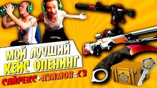 АЗИМОВ + САЙРЕКС = ♥ | МОЙ ЛУЧШИЙ КЕЙС ОПЕНИНГ | EPIC CS GO Case Opening