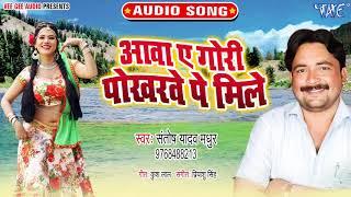#Santosh Yadav Madhur का ये गाना धमाल मचायेगा I Aawa Ae Gori Pokharwe Pe Mile I 2020 Bhojpuri Song