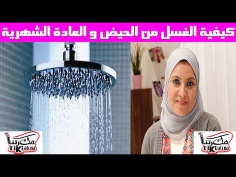 كيفية الغسل من الحيض و العادة الشهرية Youtube