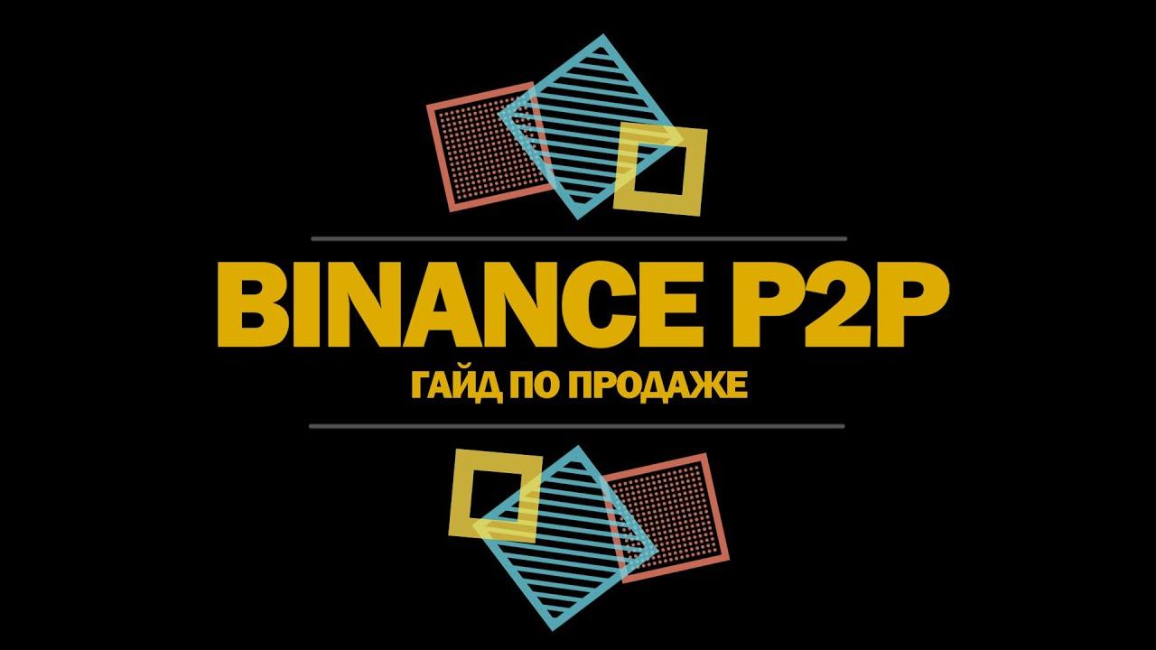 Binance продажа криптовалюты