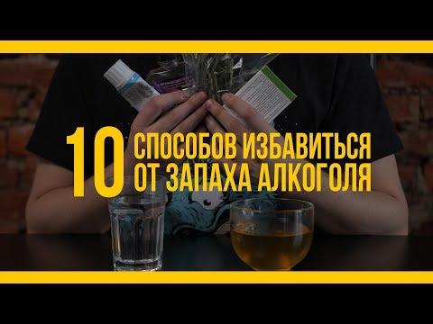 10 способов избавиться от запаха алкоголя [Якорь | Мужской канал]