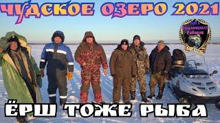25 ЧЕЛОВЕК ЛОВЯТ ЕРША ЧУДСКОЕ ОЗЕРО 2021 ЗИМНЯЯ рыбалка в Сильный мороз Лига Выдающихся Рыбаков