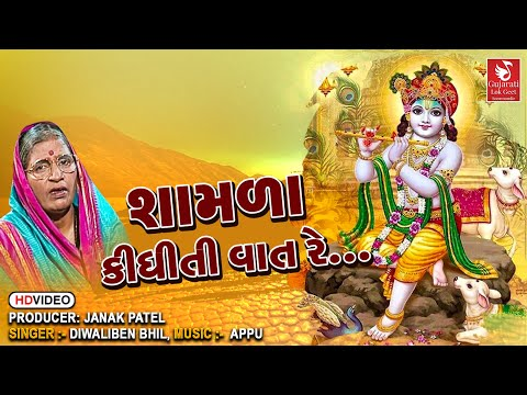 janmashtami songs I krishna songs I દિવાળીબેન ભીલ   શામળા કીધીતી  વાત રે    Shamala Kidhi Ti Vat Re