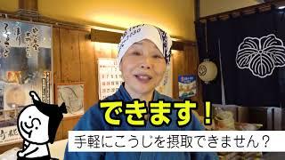 【こうじ界のカリスマ女将に会ってきた!】