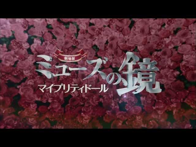 映画『劇場版ミューズの鏡 マイプリティドール』予告編