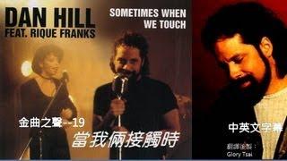 金曲之聲--019 Sometimes When We Touch 當我兩接觸時...中英文字幕