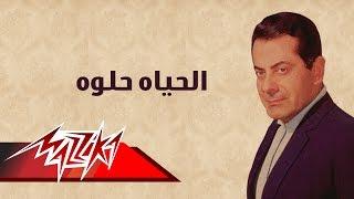 El Hayah Helwa - Farid Al-Atrash الحياه حلوه - فريد الأطرش