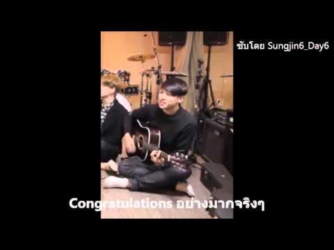 [TH SUB] DAY6 เปลี่ยนเนื้อร้องเพลง Congratulations เพื่อเชิญชวนแฟนๆ ไปคอนเสิร์ต Sungjin Ver.