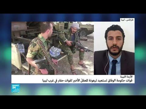 قوات حكومة الوفاق تعلن استعادة ترهونة المعقل الأخير لقوات حفتر في غرب ليبيا  - نشر قبل 3 ساعة