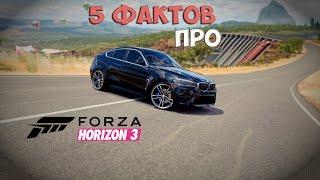 То, что Вы не знали про Forza Horizon 3