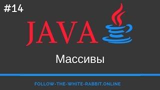 Java SE. Урок 14. Массивы ( java array )