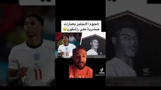 هجوم الإنجليز بعبارات عنصرية علي راشفورد بعد تضييع ركلة الحزاء😲