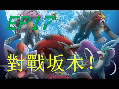神奇寶貝—漆黑的魅影5.0 EP17~對戰坂木! 絡奇 Rocky - YouTube