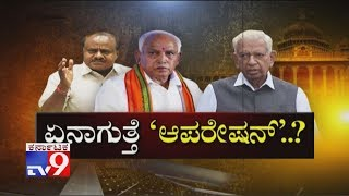Yenagutte Operation: Storm In State Politics, Independent MLAs Withdraws Support From Coalition Govt