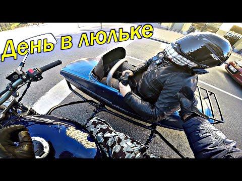 Единственный в Мире! Литровый Suzuki с Коляской! Мотоцикл - эмоция