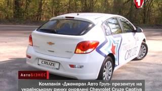 """Обновлённые Chevrolet Cruze Captiva """"АвтоНОВОСТИ"""""""
