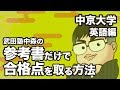 参考書だけで中京大学 英語の合格点を取る方法【大学別対策動画】