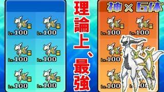 【ポケモンUSUM】最後の公式大会が意味不明過ぎてヤバイw【アルセウス×6体=…