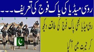 international media on pakistan army | how pakistani army fight with fight terrorism | world no1 pak