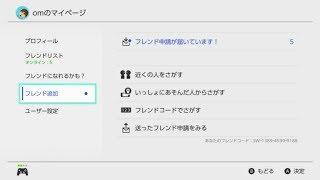 フレコ申請、承認の儀 2019年1月2日 [#フレンドコード交換 #NintendoSwitch]