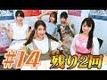 【ザンキニキ】Dream 4 Youの『Dream For Live!!』Season2 #14