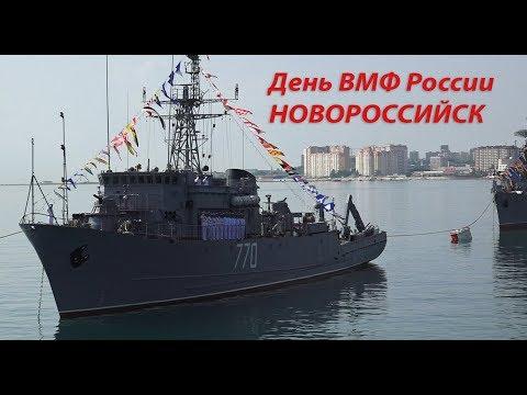 День ВМФ. г.Новороссийск. (29.07.2018г.)