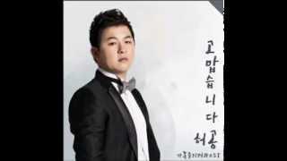 허공 (Huh Gong) - 고맙습니다 (Thank you) 가족을 지켜라 OST 가사 포함 (with Lyrics) [Full Audio]
