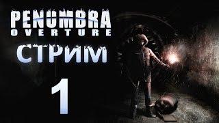 Penumbra: Overture - Прохождение игры на русском - Запись стрима от 11.01.18 [#1] | PC