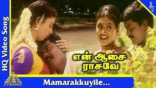 Mamarakkuyile Video Song | En Aasai Rasave Movie Songs |Sivaji|Radika| Murali| Roja|Pyramid Music