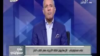 فيديو.. أحمد موسى عن مقتل محمد كمال: