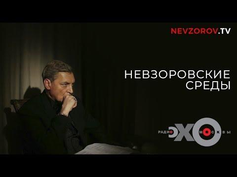 Невзоровские среды 10.01.2018.