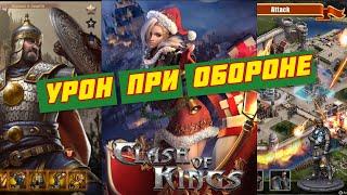 Clash of Kings: УРОН ПРИ ОБОРОНЕ! Как поднять проценты?